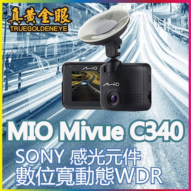 【真黃金眼】Mio MiVue C340  行車記錄器  贈送16G記憶卡 另有【618 640 688】