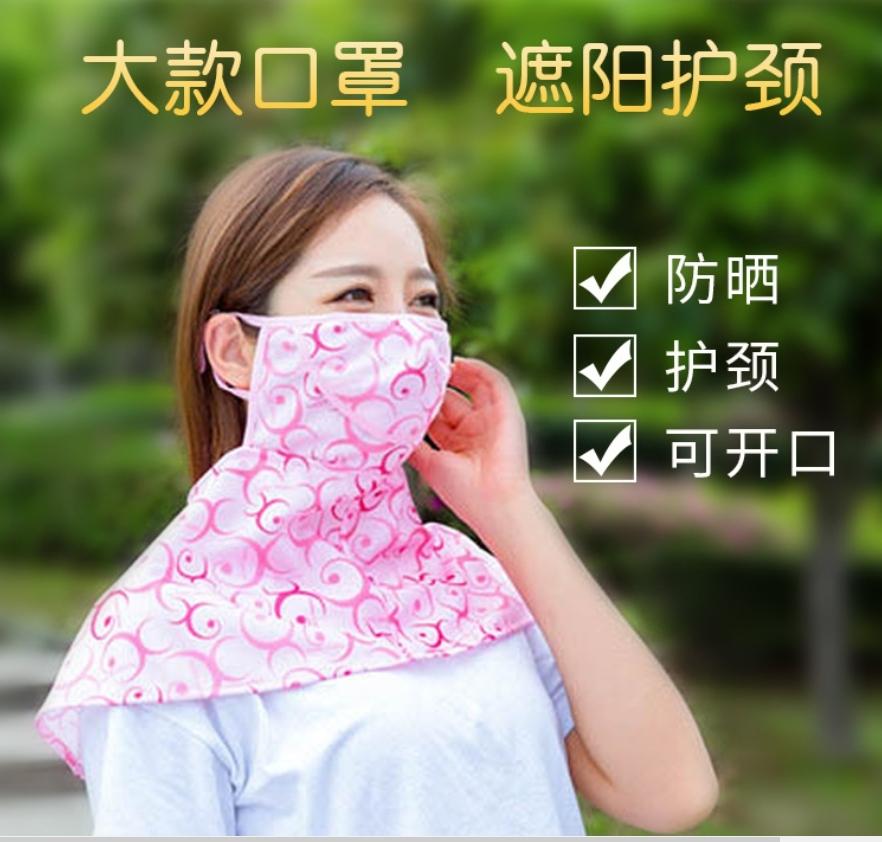 88柑仔店~韓國防紫外線韓版加大護頸口罩夏季防曬口罩防塵防UV防尾氣