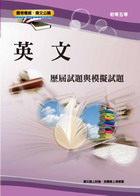 【鼎文公職‧國考直營】HC52初等/地方五等-英文模擬試題
