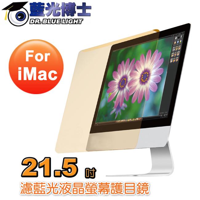 For iMac★藍光博士★ 21.5吋濾藍光液晶螢幕護目鏡 iMac JN-21.5PLB