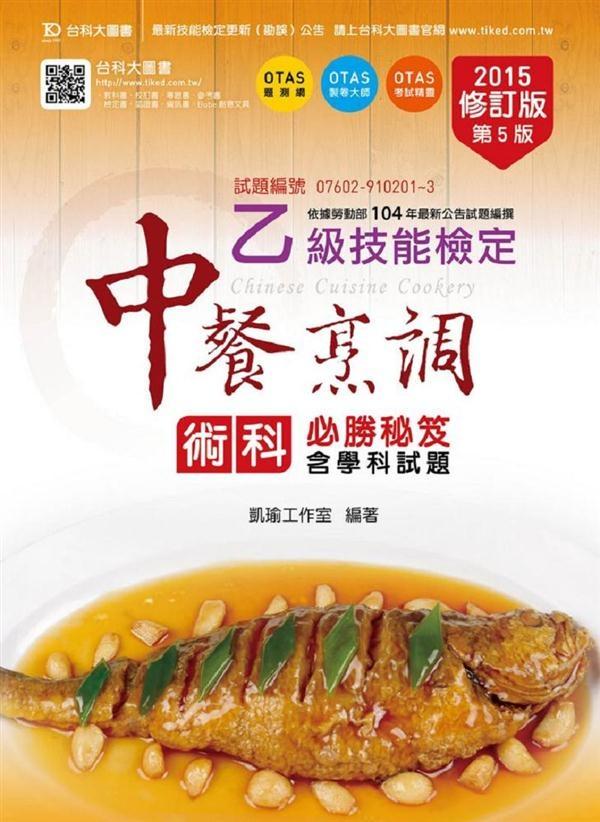 乙級中餐烹調術科必勝秘笈-含學科試題修訂版