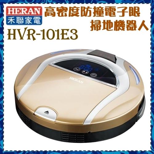 HERAN禾聯雙核心智能掃地機器人HVR-101E3