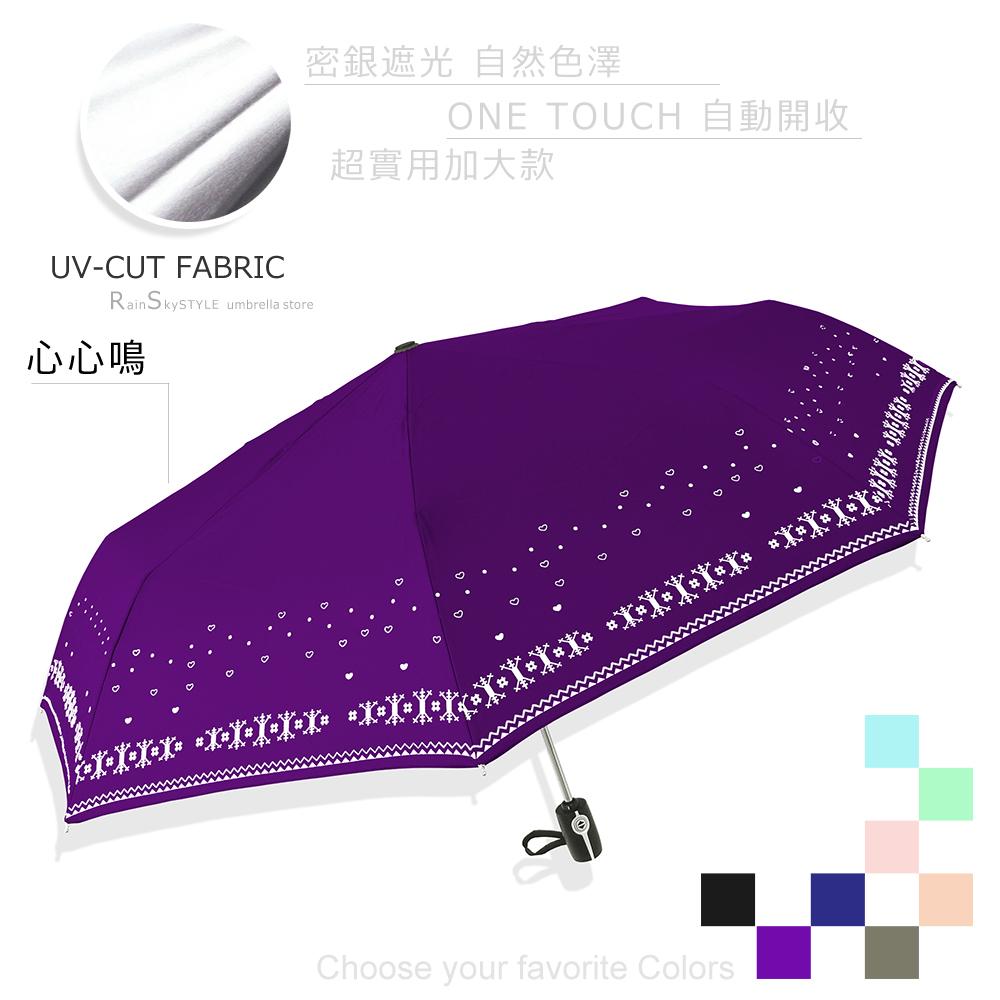 【RainBow】心心鳴-加大款自動傘-抗UV傘 /傘雨傘折疊傘洋傘陽傘非黑膠傘反向傘大傘防風傘+3