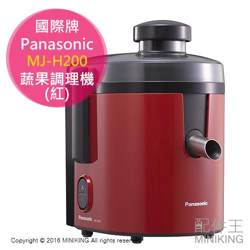 配件王日本代購Panasonic國際牌MJ-H200紅蔬果調理機果汁機榨汁
