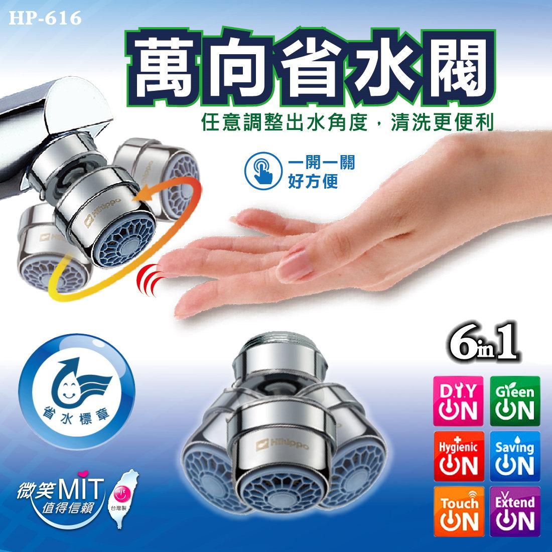 ♢Just-Play 捷仕特♢ HP-616 One Touch氣泡型萬向省水閥/萬向抗菌省水開關
