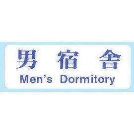 新潮指示標語系列  EK貼牌-男寢室EK-126 / 個