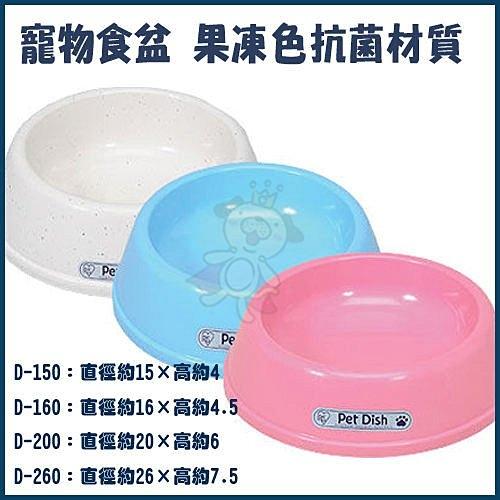 KING WANG日本IRIS系列D-160寵物食盆~果凍色抗菌材質-中