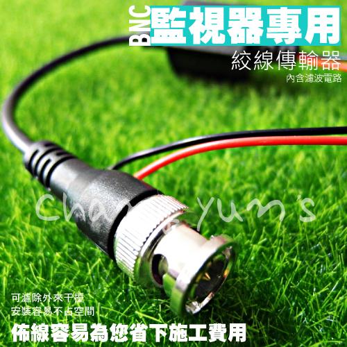 高雄監視器絞線傳輸器Cable線網路線BNC視頻轉換適攝影機DVR CVI TVI AHD 1入海康可取雄邁