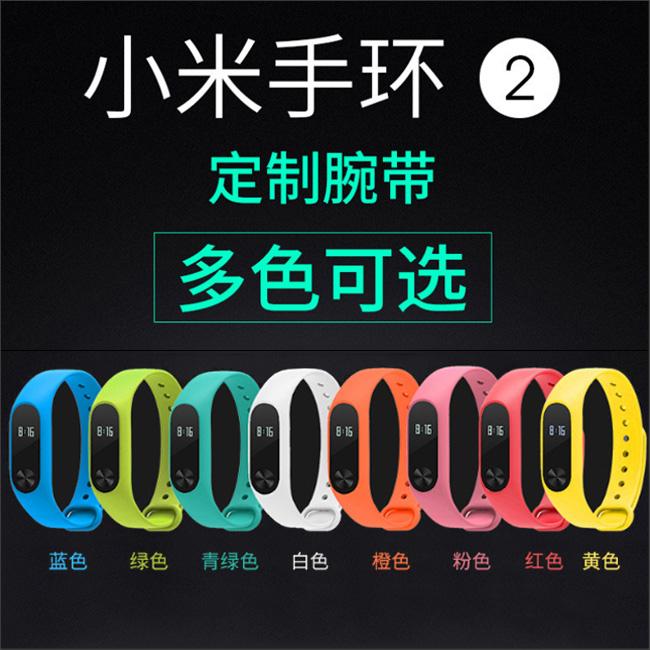 彩色手環小米運動手環替換腕帶糖果色運動小米手環2第二代錶帶炫彩替換帶錶帶戶外