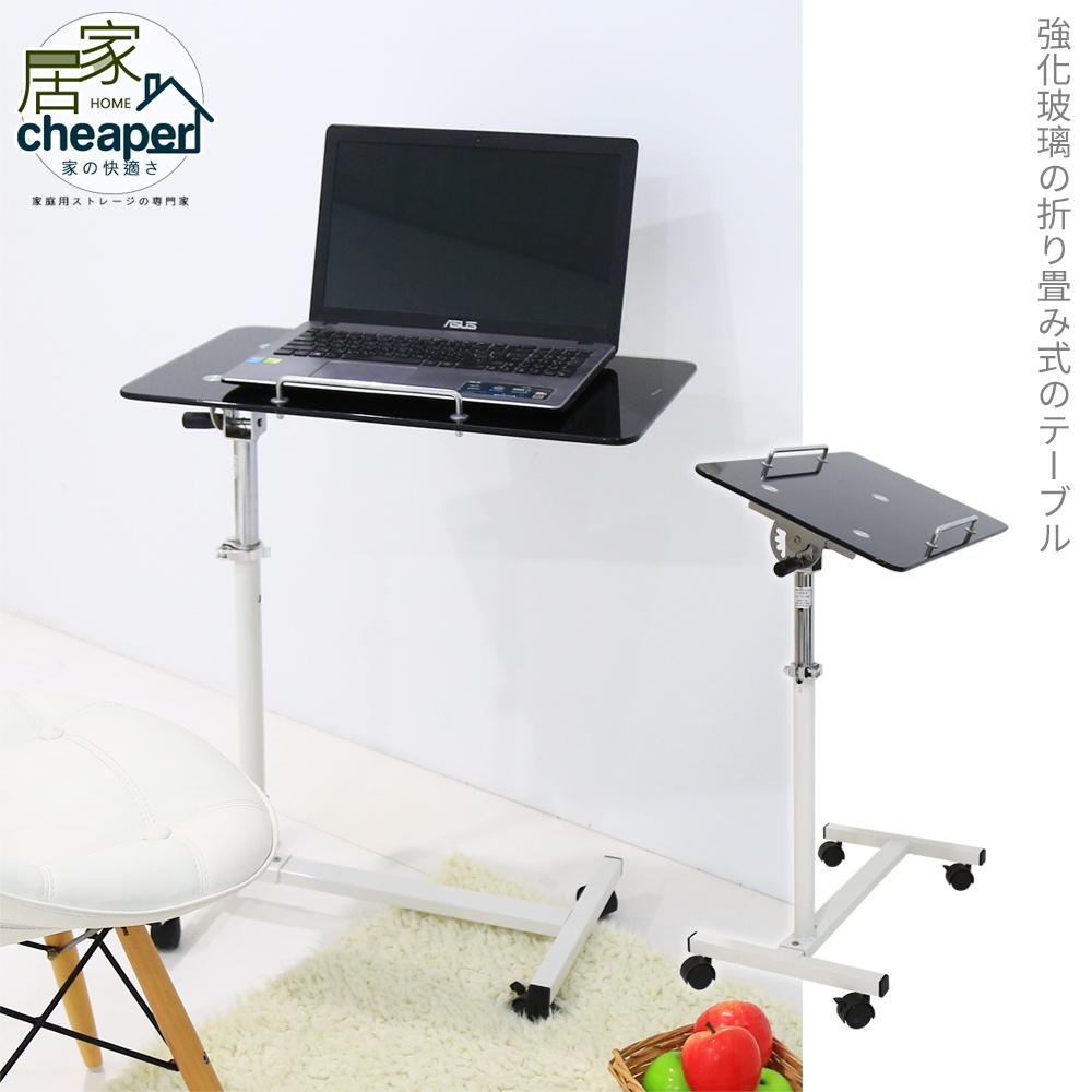 居家cheaper強化玻璃多功能升降桌床邊桌筆記型電腦桌便利桌摺疊桌懶人桌邊桌茶几邊几