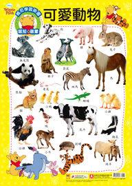 維尼學習掛圖-可愛動物