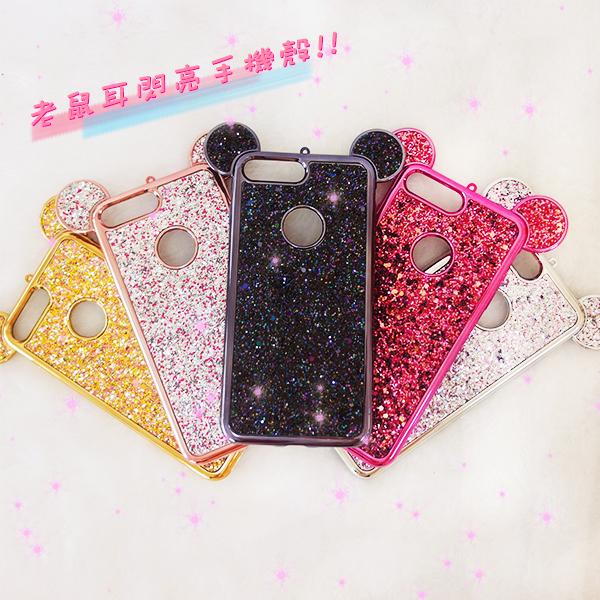 (現貨) iphone7/7plus老鼠耳 閃亮 亮粉 注目 個性 手機殼 手機套 軟殼 【娜娜香水美妝】