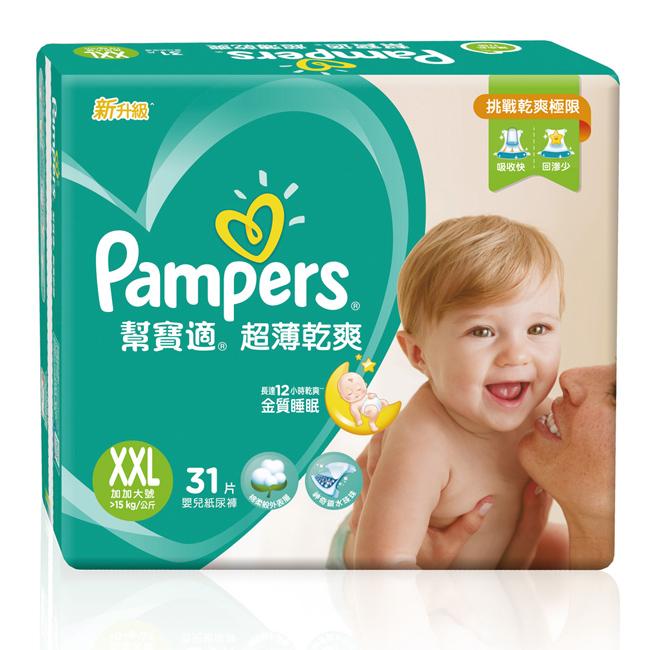 幫寶適Pampers超薄乾爽嬰兒紙尿褲尿布XXL 31片x4包