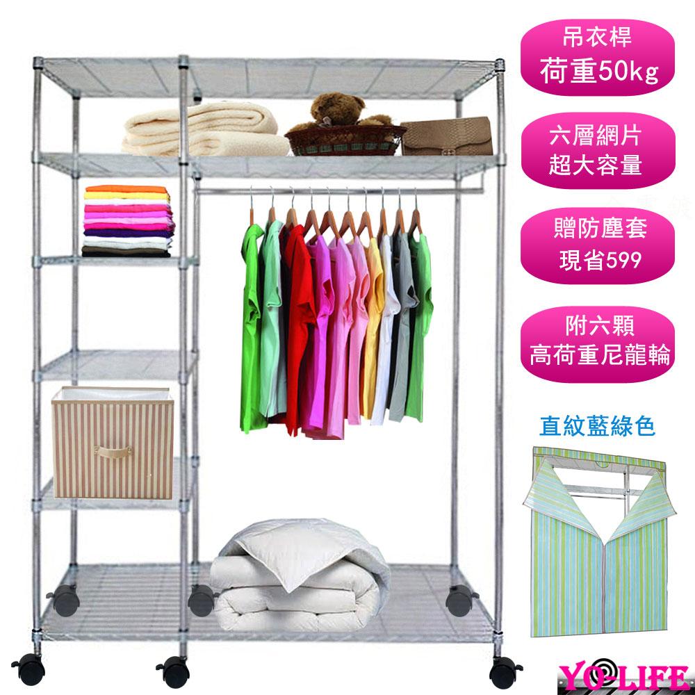 東京鐵架yo-life大型六層鐵力士吊衣櫥組-贈直紋防塵套-附輪子衣櫥鐵力士架防塵式衣櫥