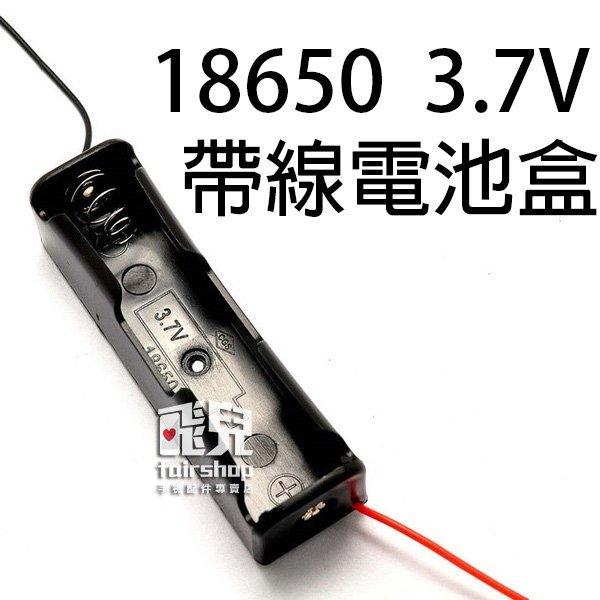 【妃凡】18650 帶線電池盒 3.7V 鋰電池 單節電池盒 帶線 串聯充電 充電座 B1.2-1 199
