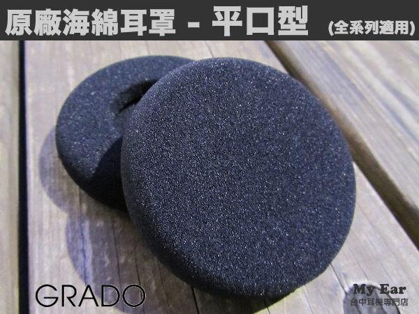 GRADO SR-60平口式海綿罩原廠海綿S cushion My Ear台中耳機專賣店