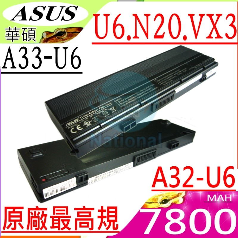 ASUS電池(原廠最高規)-華碩 U6,N20,VX3,A32-U6,A33-U6,U6E,U6EP,U6S,U6SG,U6V,N20A