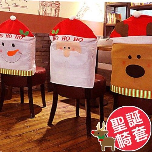 聖誕節裝飾 卡通椅子套 餐椅套 椅罩 聖誕帽節日用品