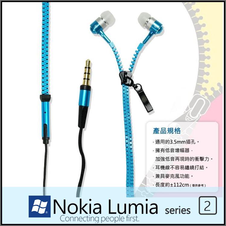 ◆拉鏈型 入耳式耳機/麥克風/NOKIA Lumia 710/720/735/800/820/830/920/925/930/1020/1320/1520