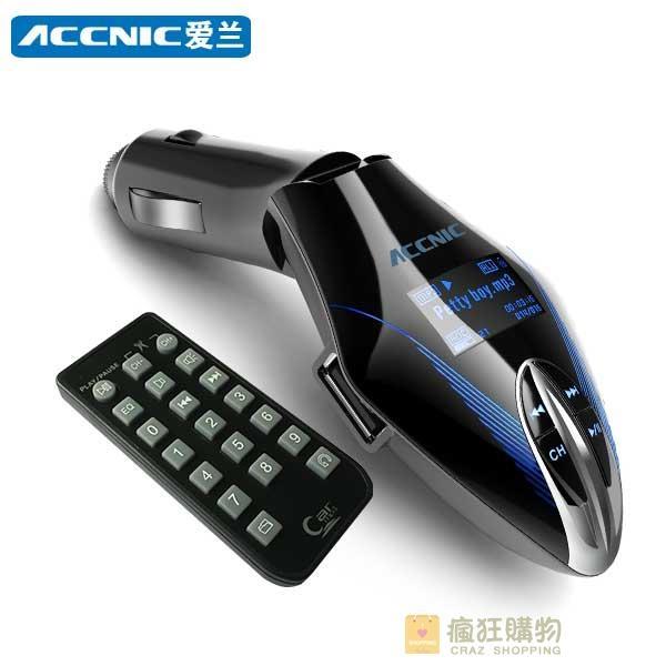 車載mp3藍牙播放器點煙器汽車用音響U盤式音樂USB充電器車充瘋狂購物