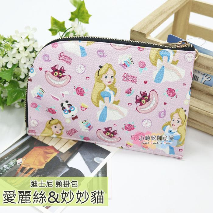小時候創意屋迪士尼愛麗絲&妙妙貓頸掛包手機包卡片包零錢包證件包收納包悠遊卡包