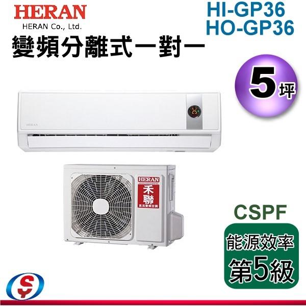 信源5坪禾聯HERAN一對一分離式變頻冷氣機HI-GP36 HO-GP36不含安裝