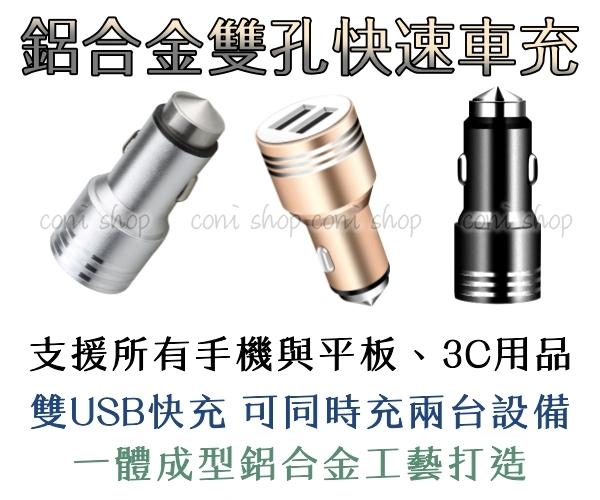【coni shop】鋁合金雙孔USB車充 2.1A和1A 手機充電 行車記錄器 雙孔車充 快充
