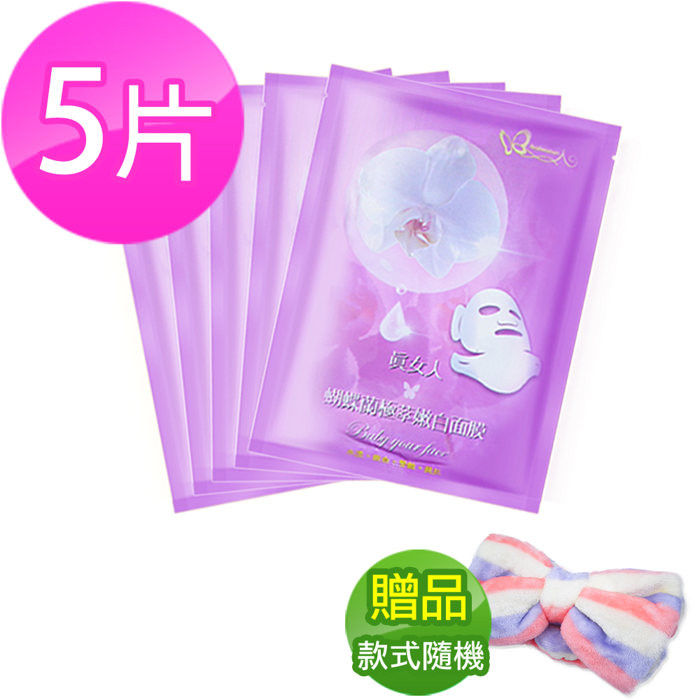 【Realwoman】蝴蝶蘭極萃嫩白面頸面膜×5片