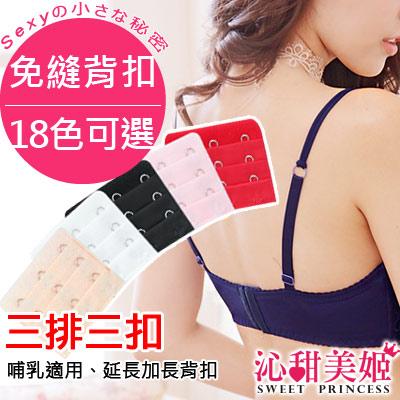 內衣背扣免縫方便胸圍加長大尺寸延長3排背扣共18色可選5入裝沁甜美姬