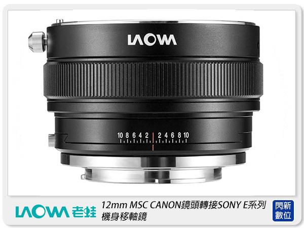 預購~LAOWA老蛙12mm F2.8專用移軸鏡CANON鏡頭轉接SONY E系列機身