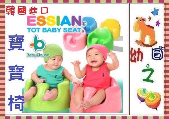 幼之圓*愛兒房EssianTOT寶寶椅3代韓國進口幫寶椅*附安全帶