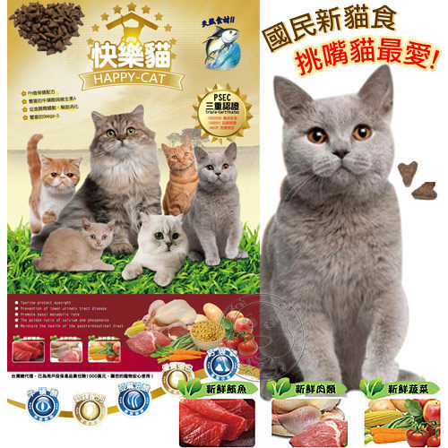 【 ZOO寵物樂園 】國民品牌HappyCat《快樂貓》鮪魚雞肉高嗜口貓飼料體驗包50g (限購1包)