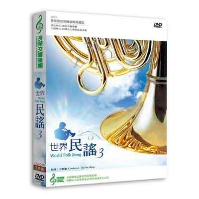 長榮交響樂團-世界民謠3(1DVD 2CD)