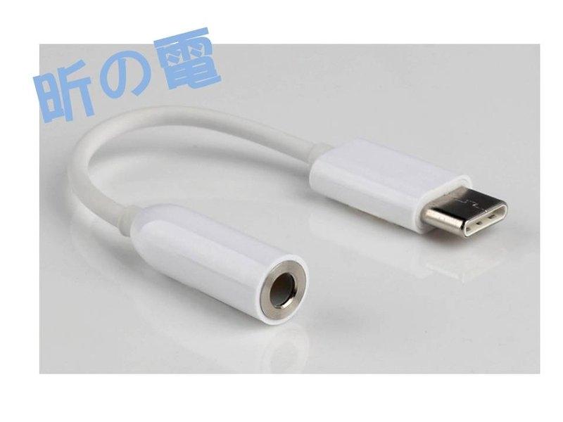 小樺資訊TYPE C手機耳機轉接線type-c轉3.5轉接線轉接頭耳機轉換