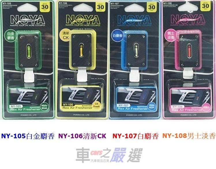 車之嚴選cars go汽車用品NY-105 NOYA碳纖紋方型汽車冷氣出風口夾式香水芳香劑-四種味道選擇