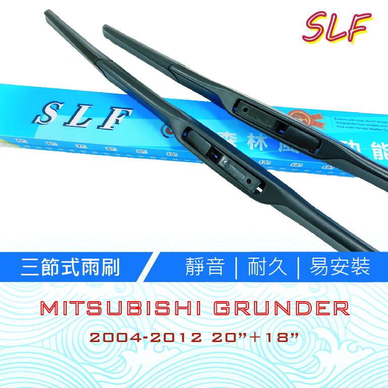 MITSUBISHI GRUNDER適用雨刷 三節式雨刷 靜音 耐久 易安裝 通用型 台灣現貨