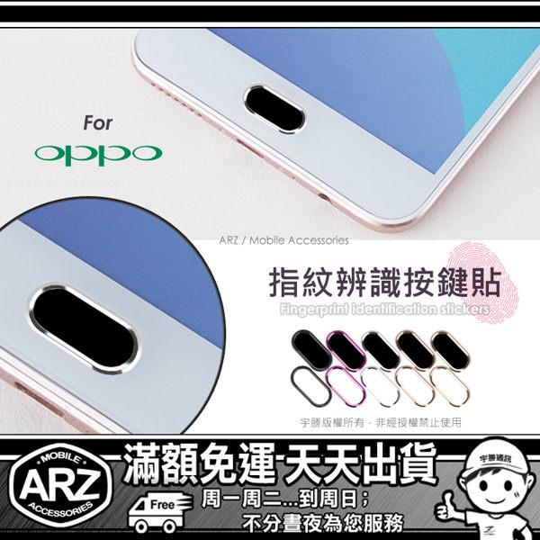 【ARZ】OPPO 專用 Home鍵貼 指紋辨識按鍵貼 R9s R9 Plus R9  按鍵保護貼紙 首頁鍵保護膜