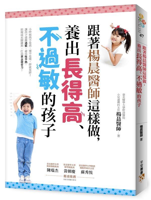 跟著楊晨醫師這樣做養出長得高不過敏的孩子:小時候高不是高矮不是矮讓孩子.