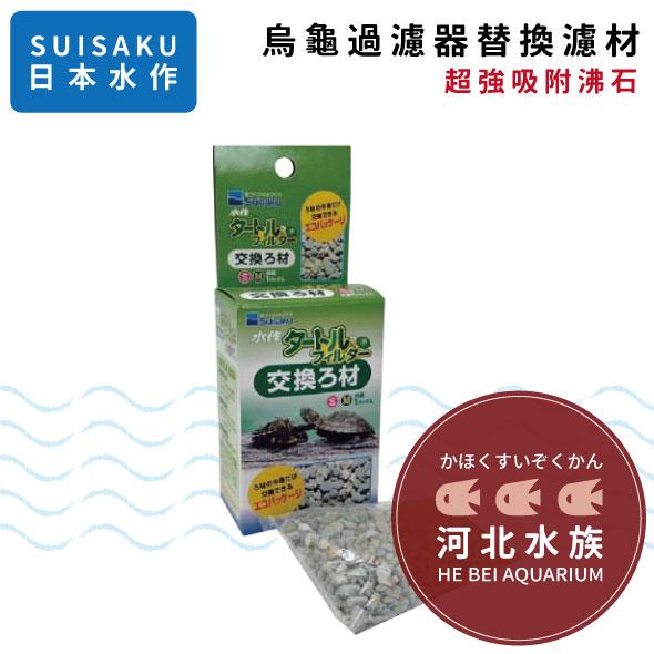 河北水族SUISAKU水作烏龜過濾器替換濾材沸石吸氨沸石過濾石材