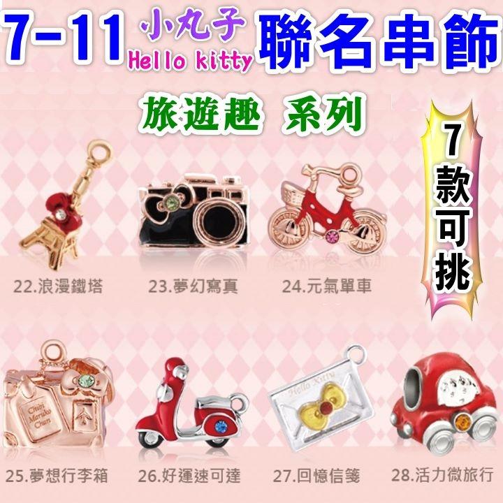 7-11集點 Hello kitty 小丸子 串珠串飾(旅遊趣)系列(7款可挑)-艾發現