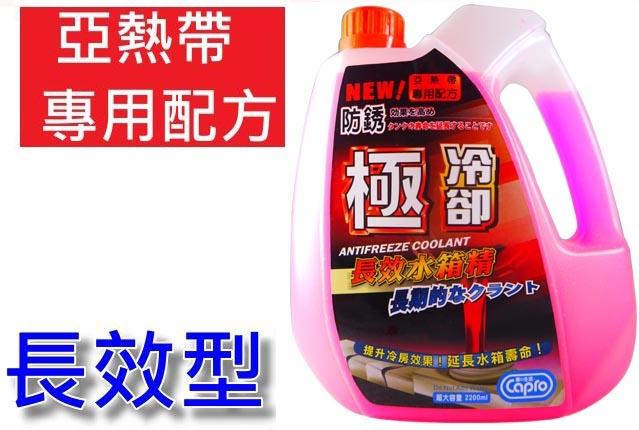 極冷卻 長效型水箱精 紅色 防鏽水箱精 亞熱帶專用配方 降溫抗凍 冷卻100% 2200ml 日本原料