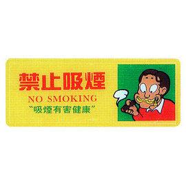 新潮指示標語系列 AS彩色吊掛貼牌 -禁止吸煙AS-178/  個