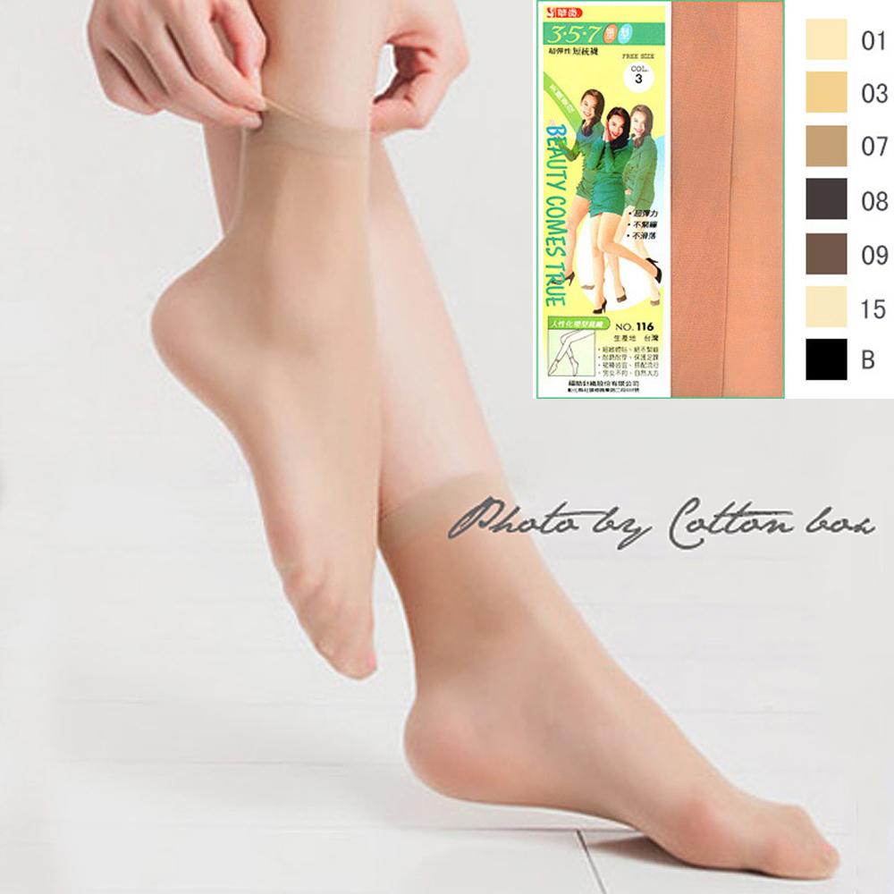 華貴, 短統絲襪, 357塑型超彈性 款 - 普若Pro品牌好襪子專賣館