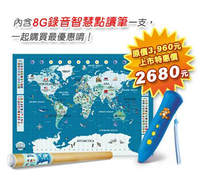 點讀筆中英日三語點讀世界地圖壁貼認知百科套裝YV7678快樂生活網