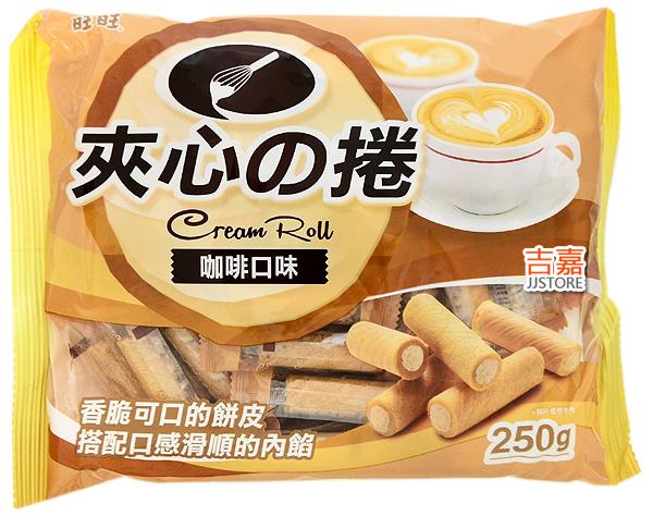 【吉嘉食品】旺旺夾心捲-咖啡/棕(經濟包)奶蛋素 1包250公克68元{111-330}[#1]