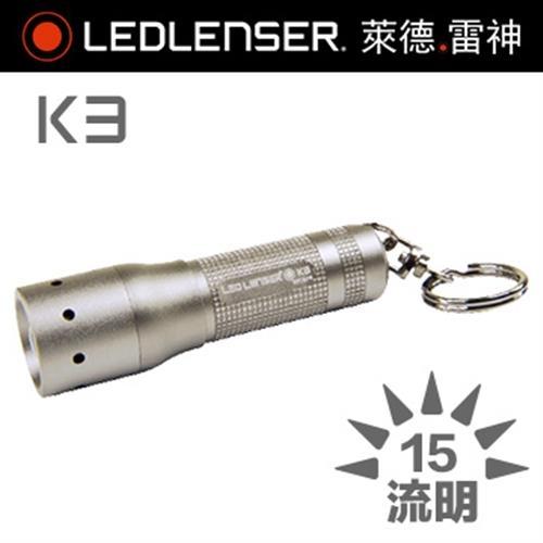 德國LED LENSER K3鈦色限量款鎖匙圈型伸縮調焦手電筒