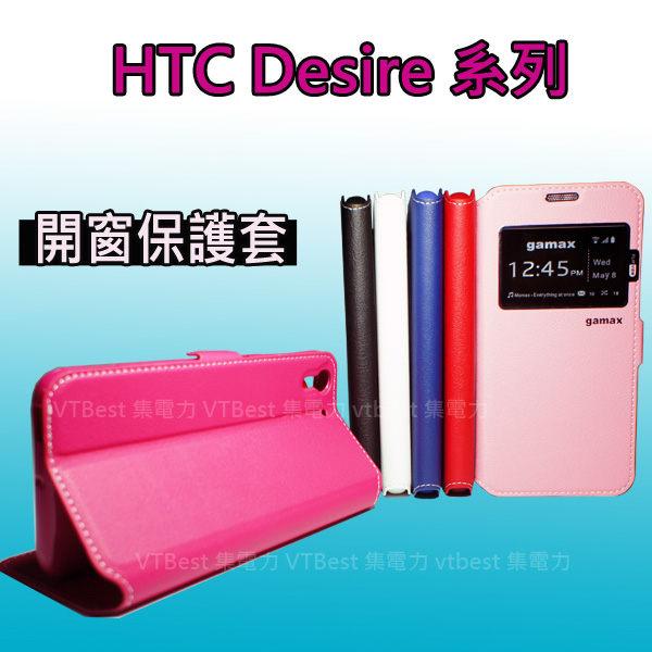 視窗保護套HTC Desire 728手機套開窗保護套大視窗