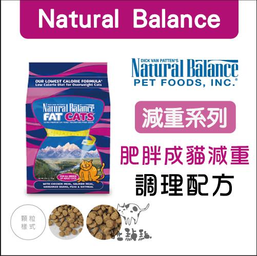 :貓點點寵舖:Natural Balance〔NB,減重系列貓糧,肥胖成貓減重調理配方,6磅〕990元