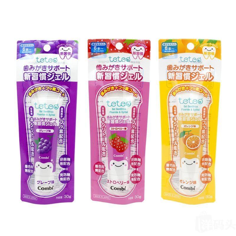 聰明媽咪-日本康貝Combi teteo可吞食牙膏乳牙專用潔牙凝膠-草莓.葡萄.柳橙