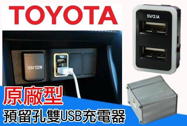 豐田TOYOTA 原廠型 直上免接線 預留孔 2.1A USB車充 RAV4 VIOS ALTIS YARIS WISH